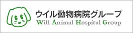 ウイル動物病院バナー